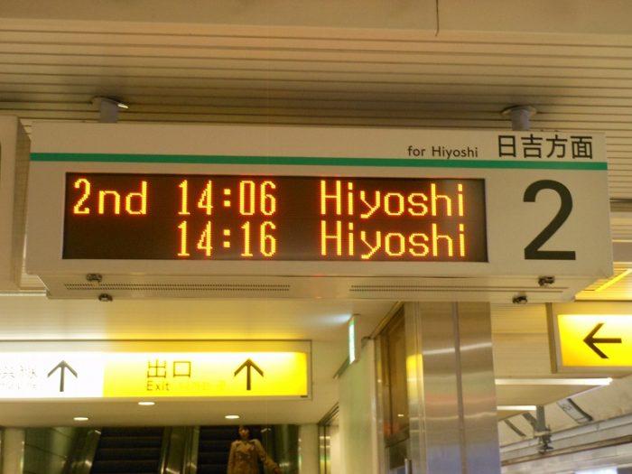 14:06、14:16と続く