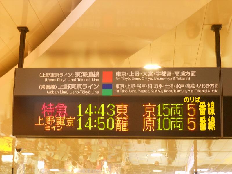 品川コンコースの電光掲示板(上野東京ライン)