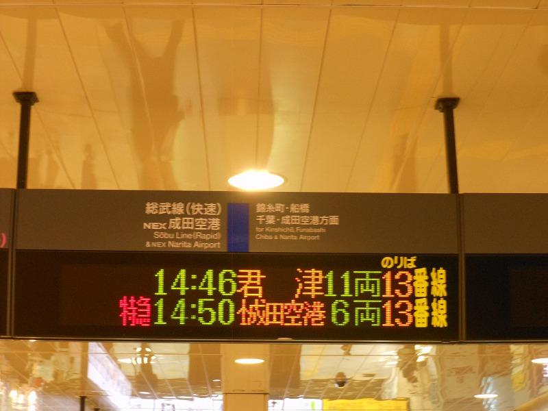 品川コンコースの電光掲示板(総武線)