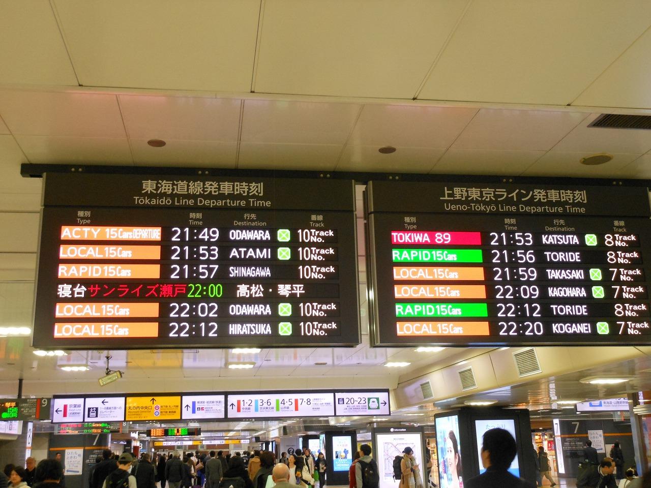 東京での案内表示