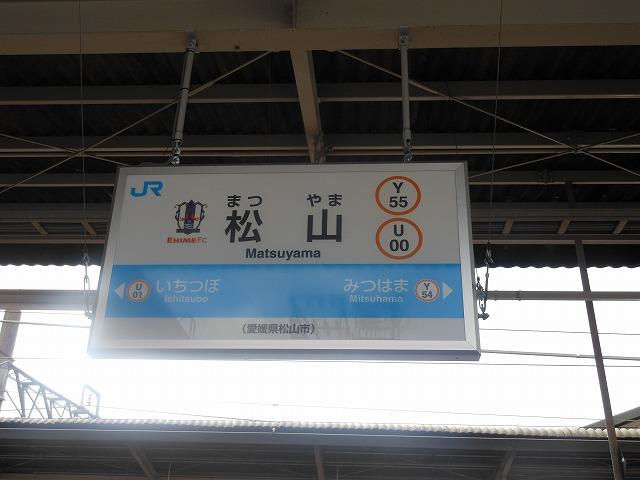 松山の駅名標