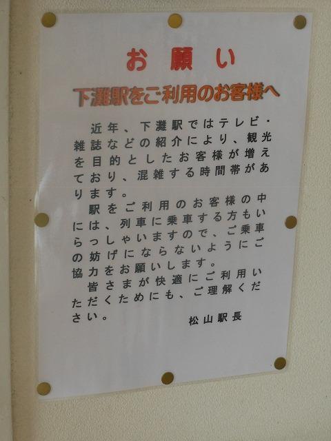 JR四国からの呼びかけ