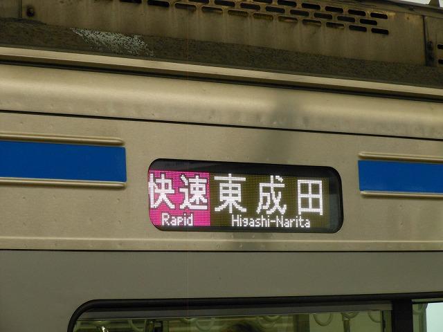 快速東成田行きの表示