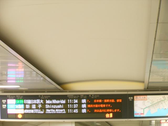 羽田空港の表示