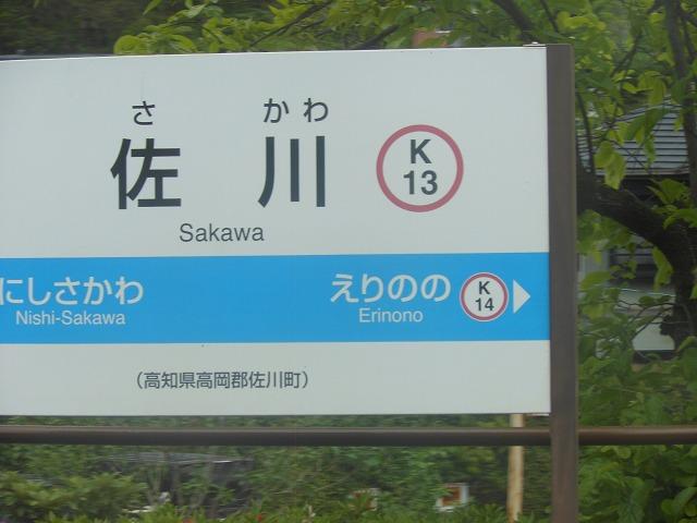 佐川の駅名標