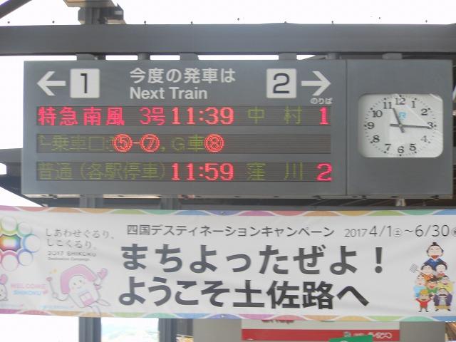 高知駅の電光掲示板