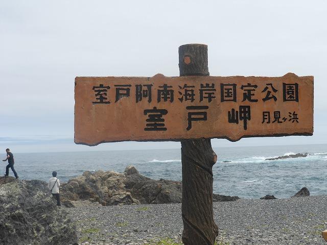 室戸岬の表示