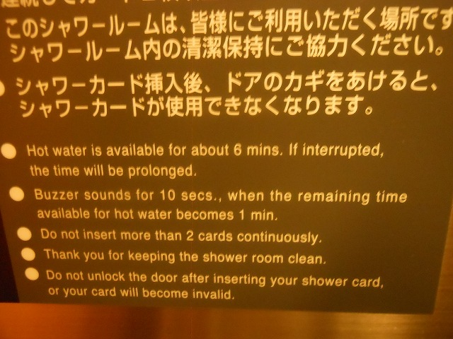 シャワールームの注意書き
