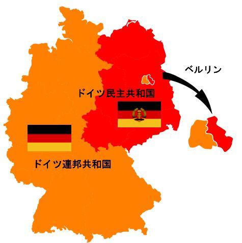 東西ドイツと東西ベルリンの関係:西ベルリンは東ドイツの中央にある