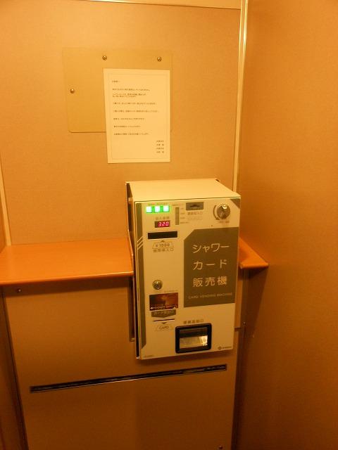 サンライズのシャワー:自動券売機