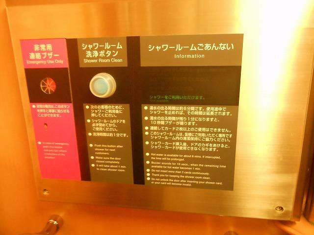 サンライズ:シャワー室利用上の注意