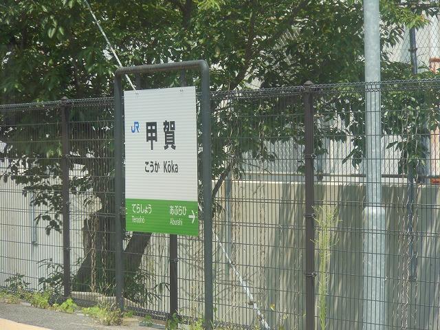 甲賀の駅名表示
