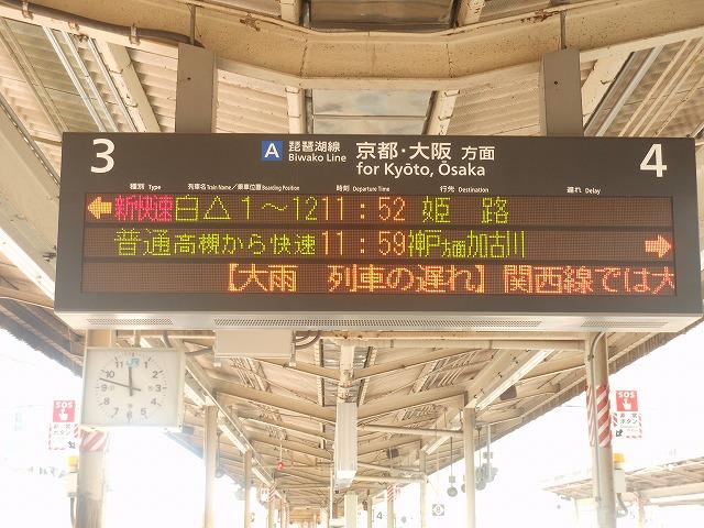 草津の電光掲示板