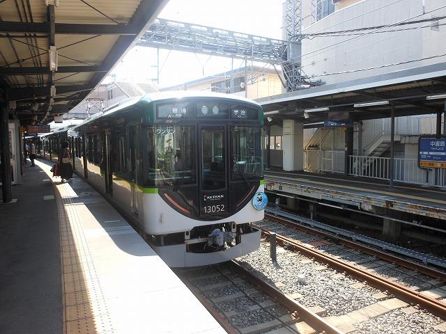 京阪宇治線の主、13000系