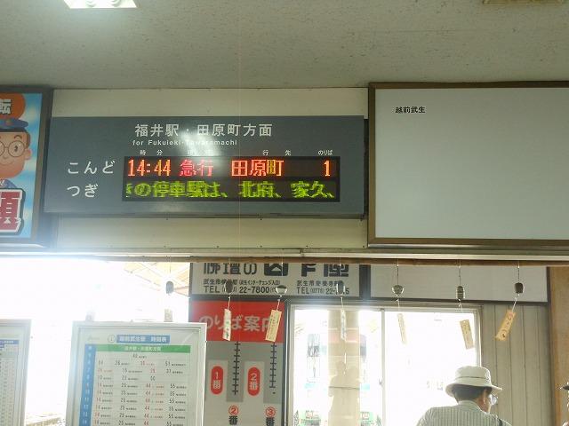急行表示:駅(越前武生)