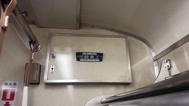 昭和52年製造の京阪1000系電車