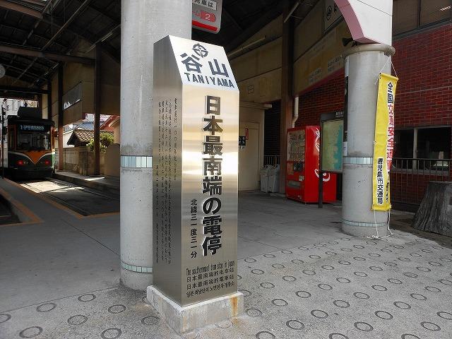 日本最南端の電停