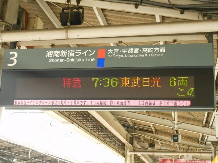 池袋での東武日光の表示(2015年8月)