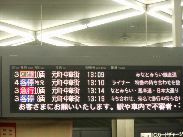 東急渋谷駅の発車案内表示