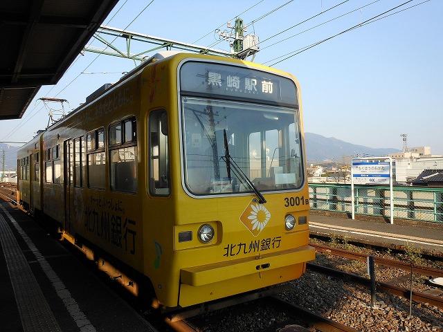 筑豊電鉄の車両