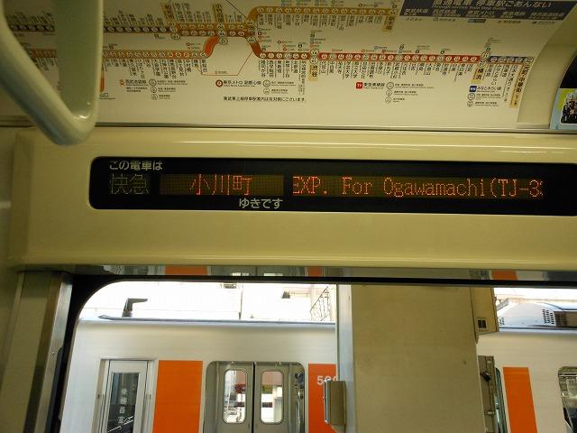 東武30000系の電光掲示板