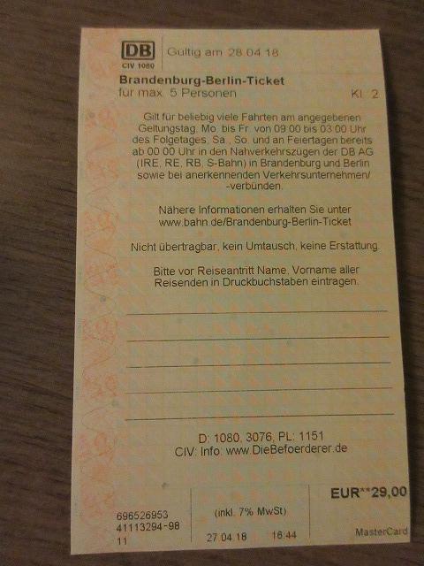 ブランデンブルク州チケット