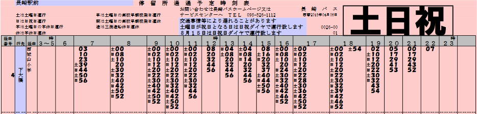 長崎バス 長崎駅前(土日)