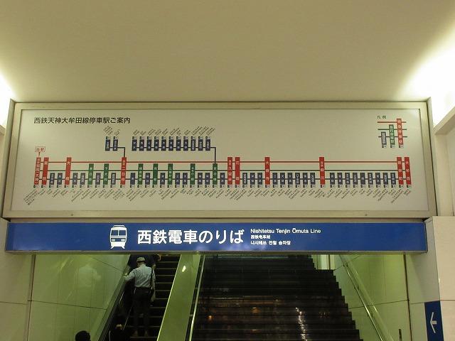 福岡(天神)の停車駅案内