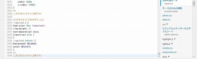 CSSファイル:タグクラウドの編集