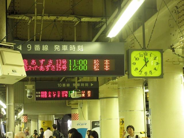 発車案内(新宿)