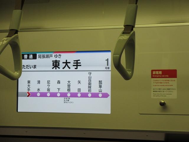 名鉄3300系の液晶モニター