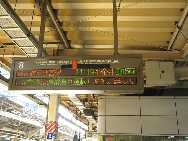 2018.11.3 東京電光掲示板