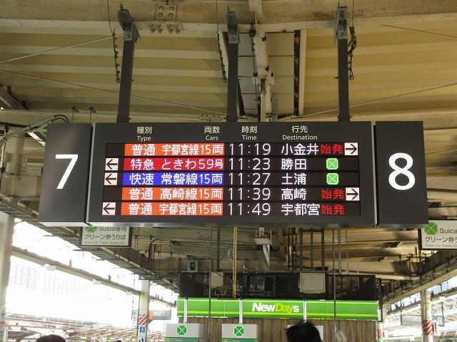 2018.11.3東京電光掲示板