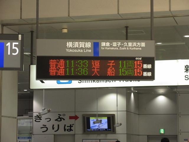 2018.11.3 品川電光掲示板(横須賀線)