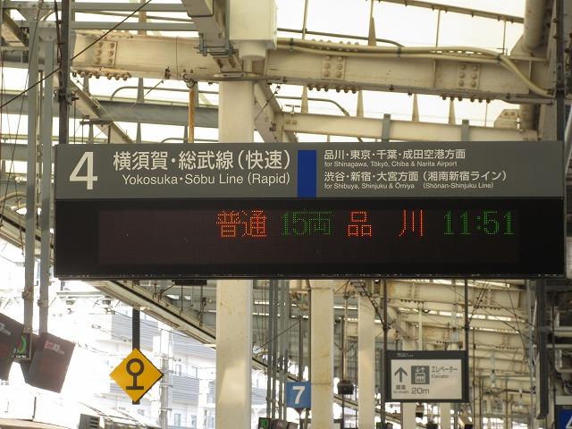2018.11.3 武蔵小杉に表示される臨時