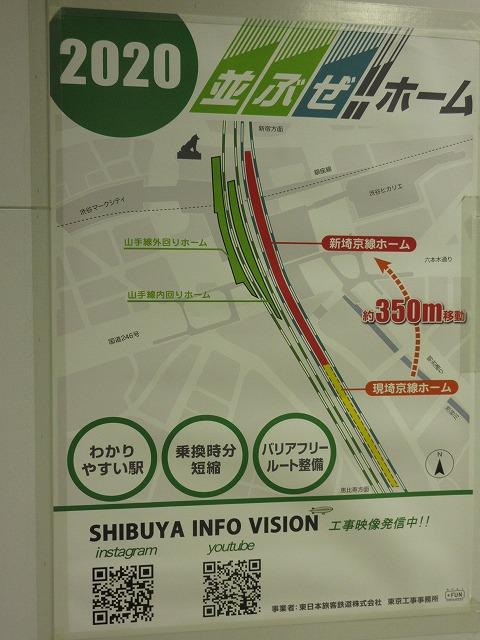 渋谷のホーム移設のお知らせ