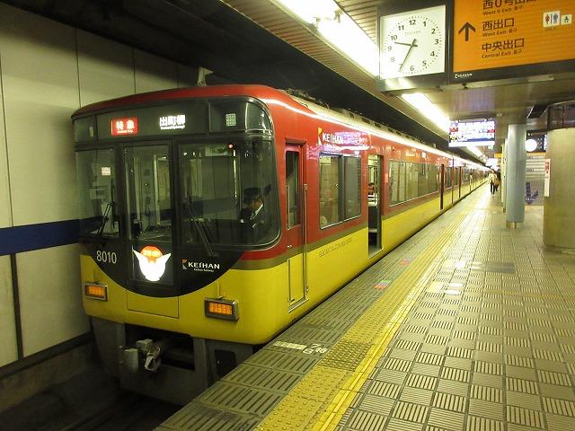 京阪8000系(淀屋橋)