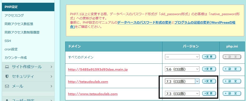 改善3.PHPのバージョン変更