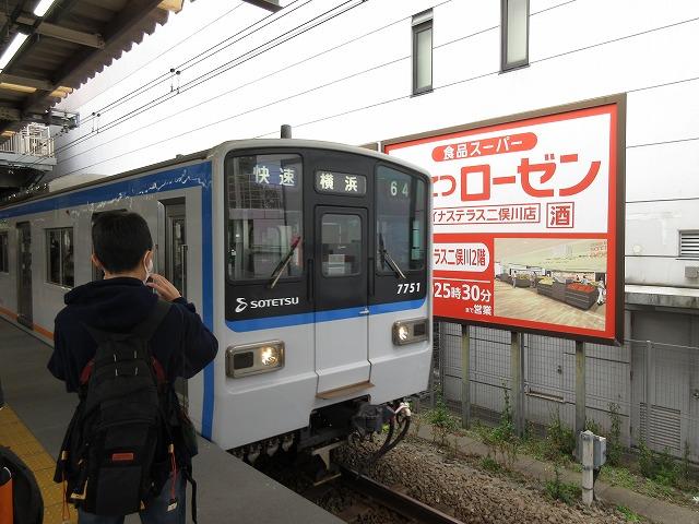 快速横浜行き(二俣川、相鉄7000系)