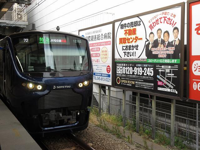 特急新宿行き(二俣川、12000系)