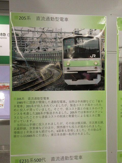 大塚駅イベント:205系の説明