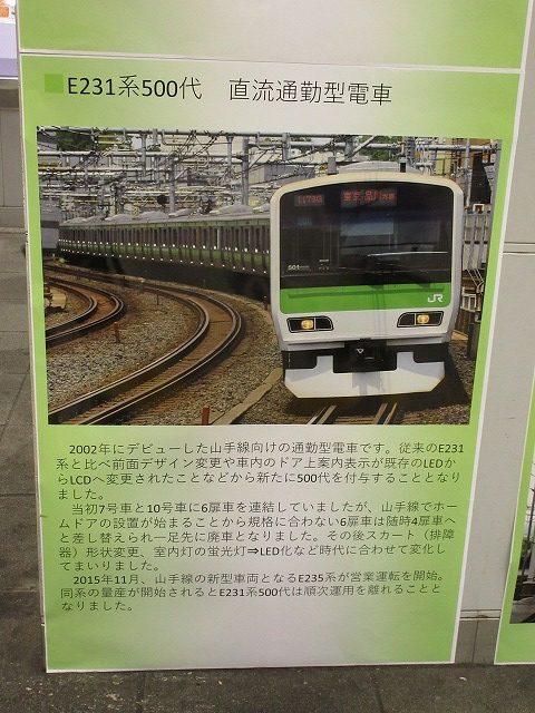 大塚駅イベント:E231系の説明