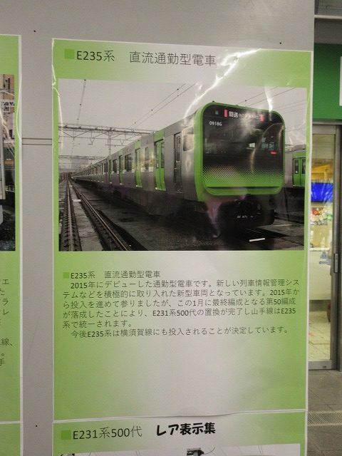 大塚駅イベント:E235系の説明