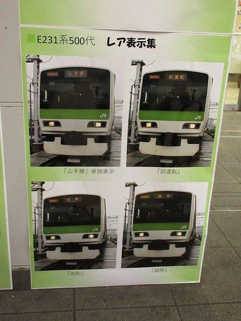 大塚駅イベント:E231系の表示