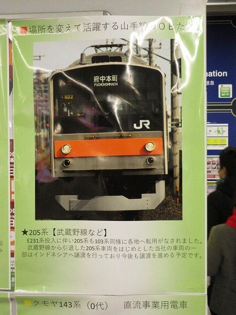 大塚駅イベント:205系の活躍