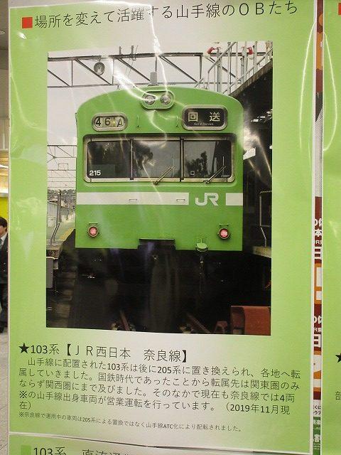 大塚駅イベント:103系の活躍