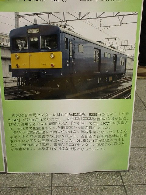 大塚駅イベント:143系の活躍