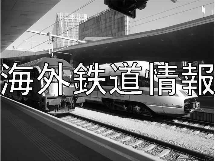 海外鉄道情報
