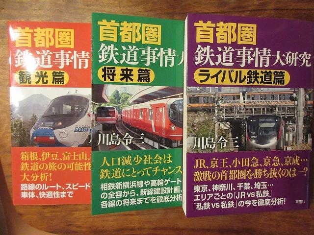 首都圏鉄道事情大研究