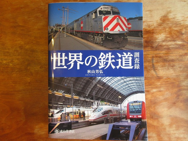 世界の鉄道調査録